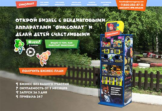 Создание сайта для бизнеса бендинговых автоматов