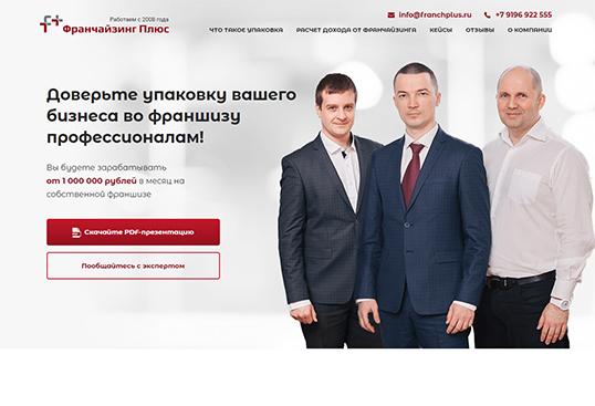 Сайт для франшизы