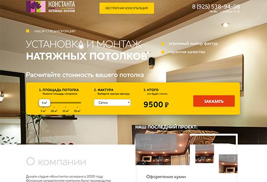 Сайт по теме Натяжные потолки