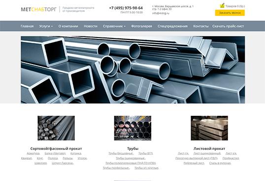 Сайт по теме металлопрокат